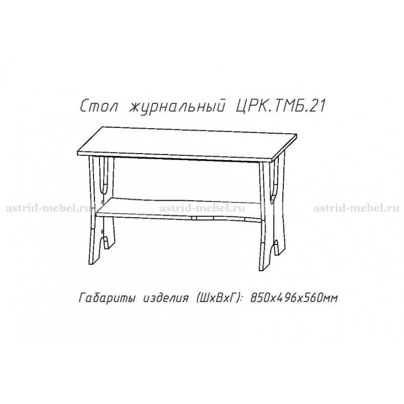 Стол журнальный №21
