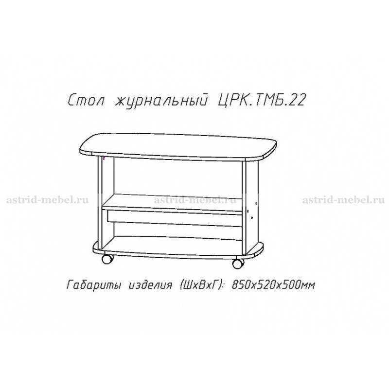 Стол журнальный №22