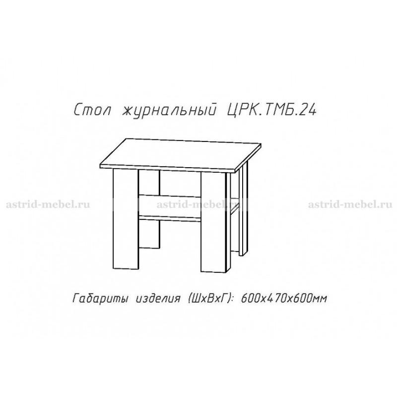 Стол журнальный №24